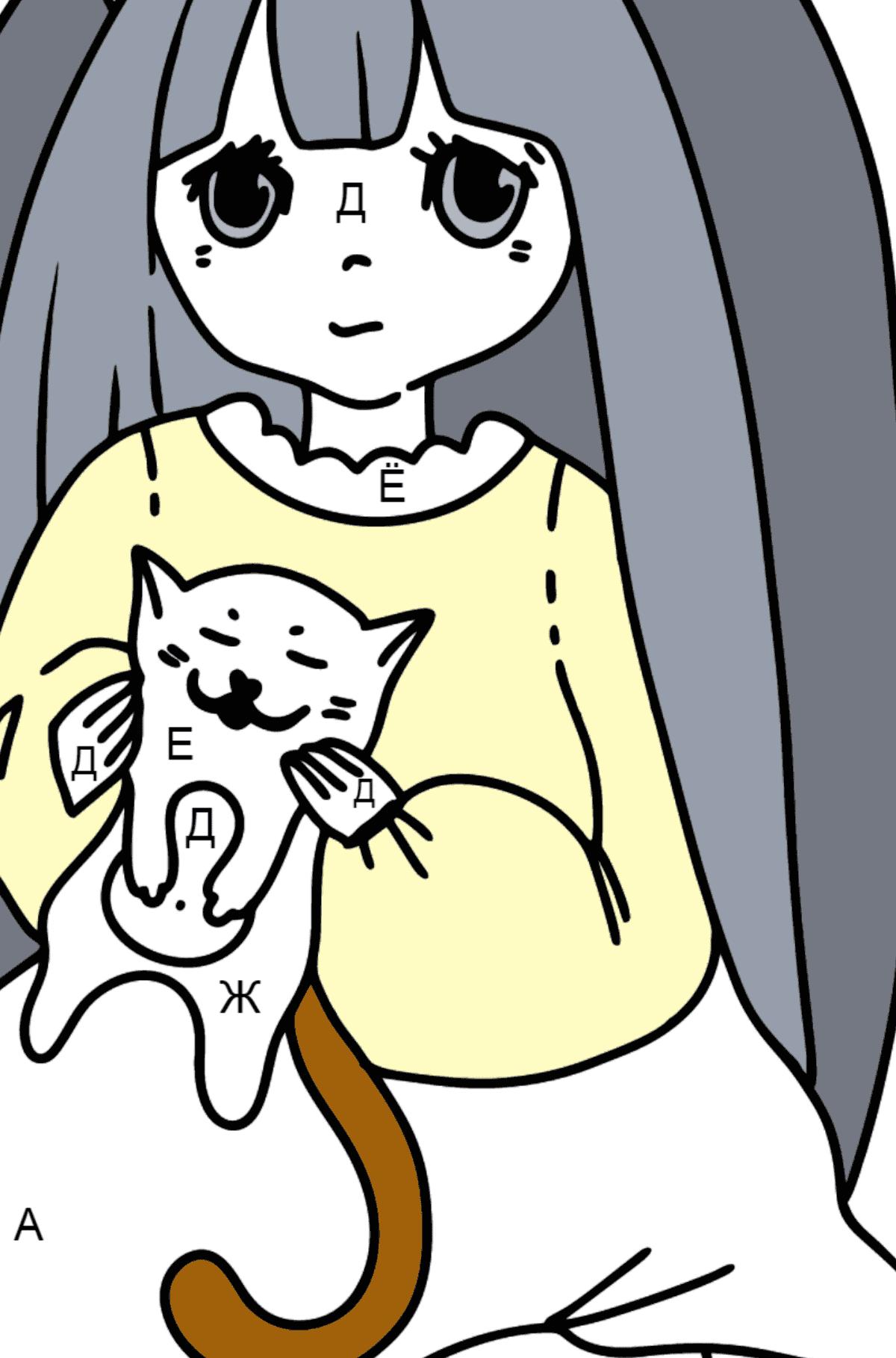 Раскраска Аниме Девушка играет с котенком - Раскраска по Буквам для Детей