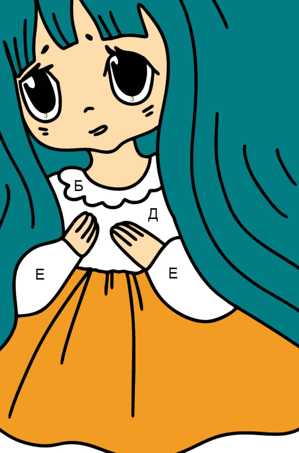 Раскраска Аниме Печальная Девушка - Раскраска по Буквам для Детей