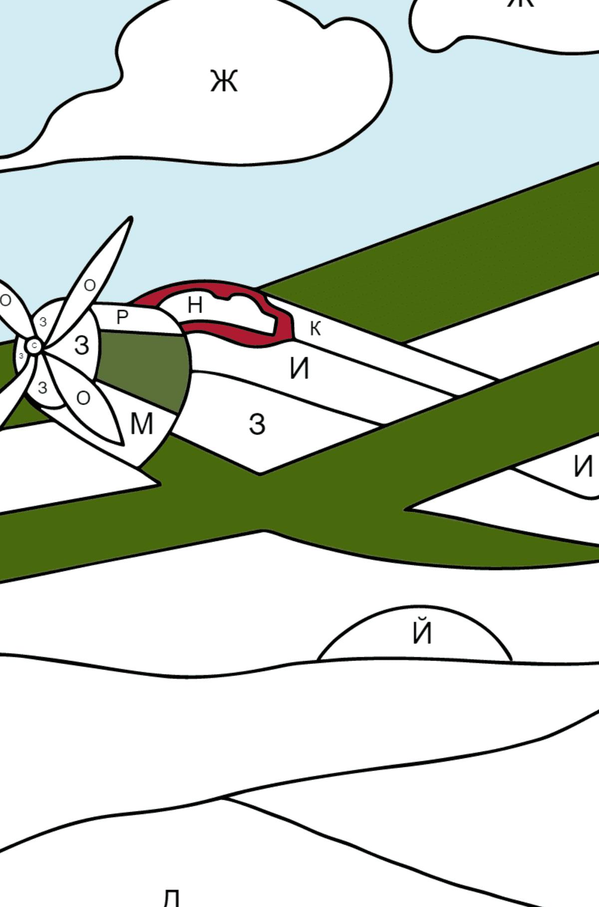 Раскраска биплан - Раскраска по Буквам для Детей
