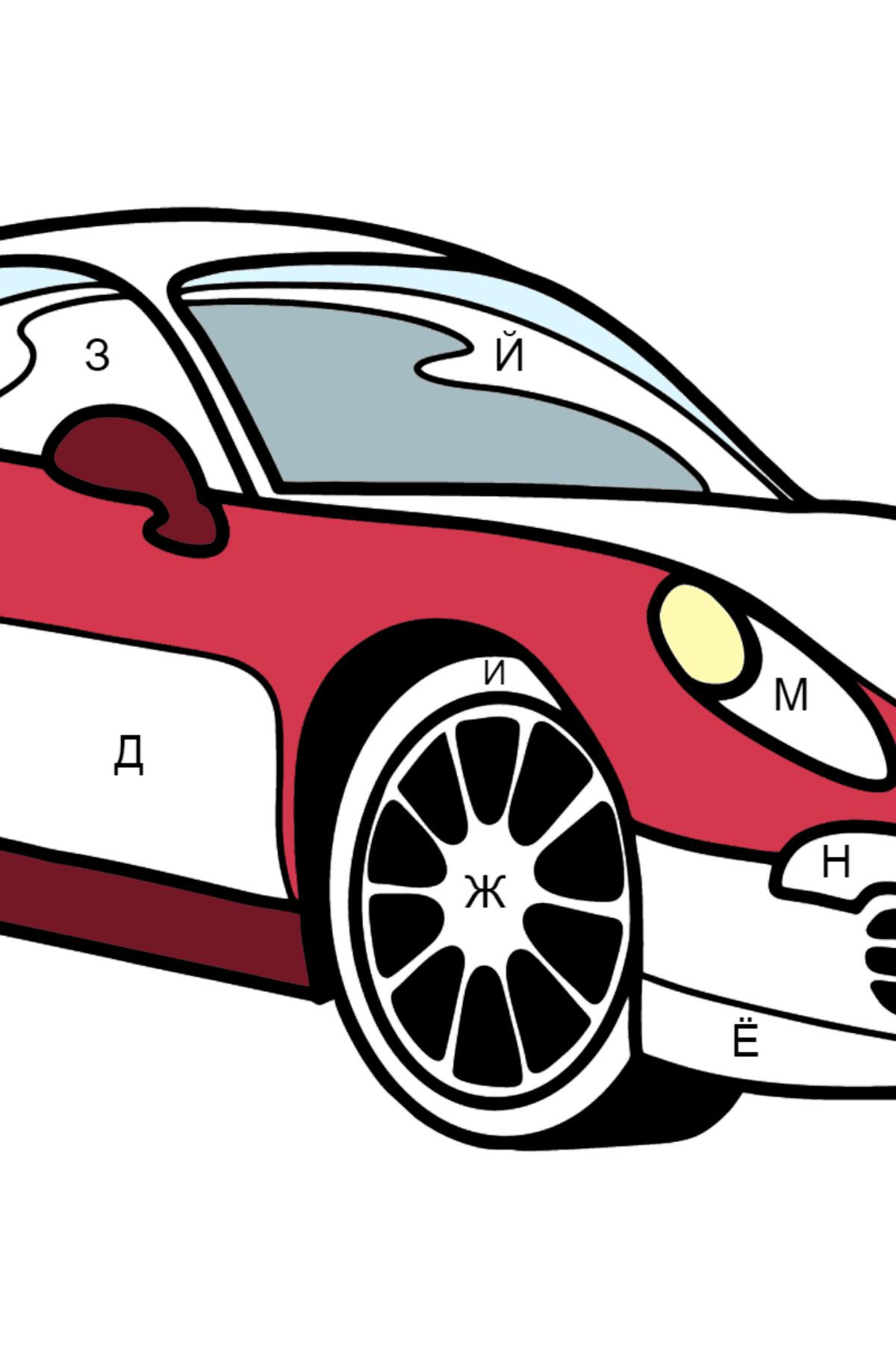 Раскраска Спортивная Машина Porsche Cayman - Раскраска по Буквам для Детей