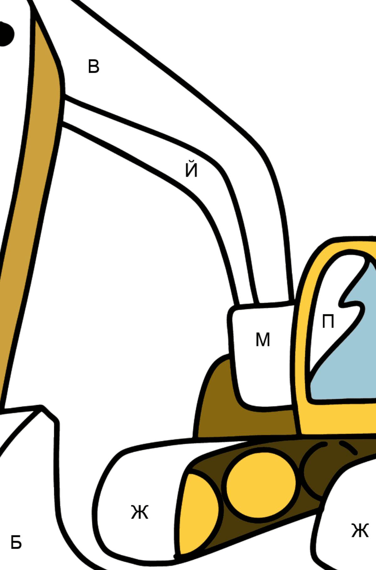 Раскраска трактор-экскаватор - Раскраска по Буквам для Детей