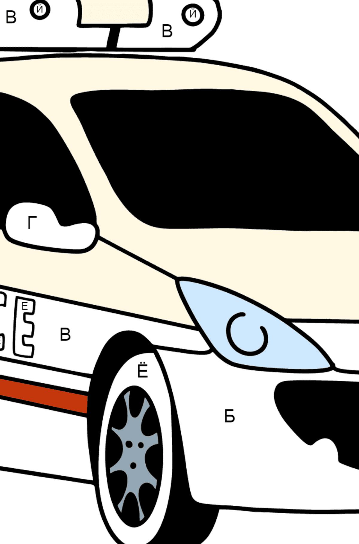 Раскраска Машина полиции во Франции - Раскраска по Буквам для Детей
