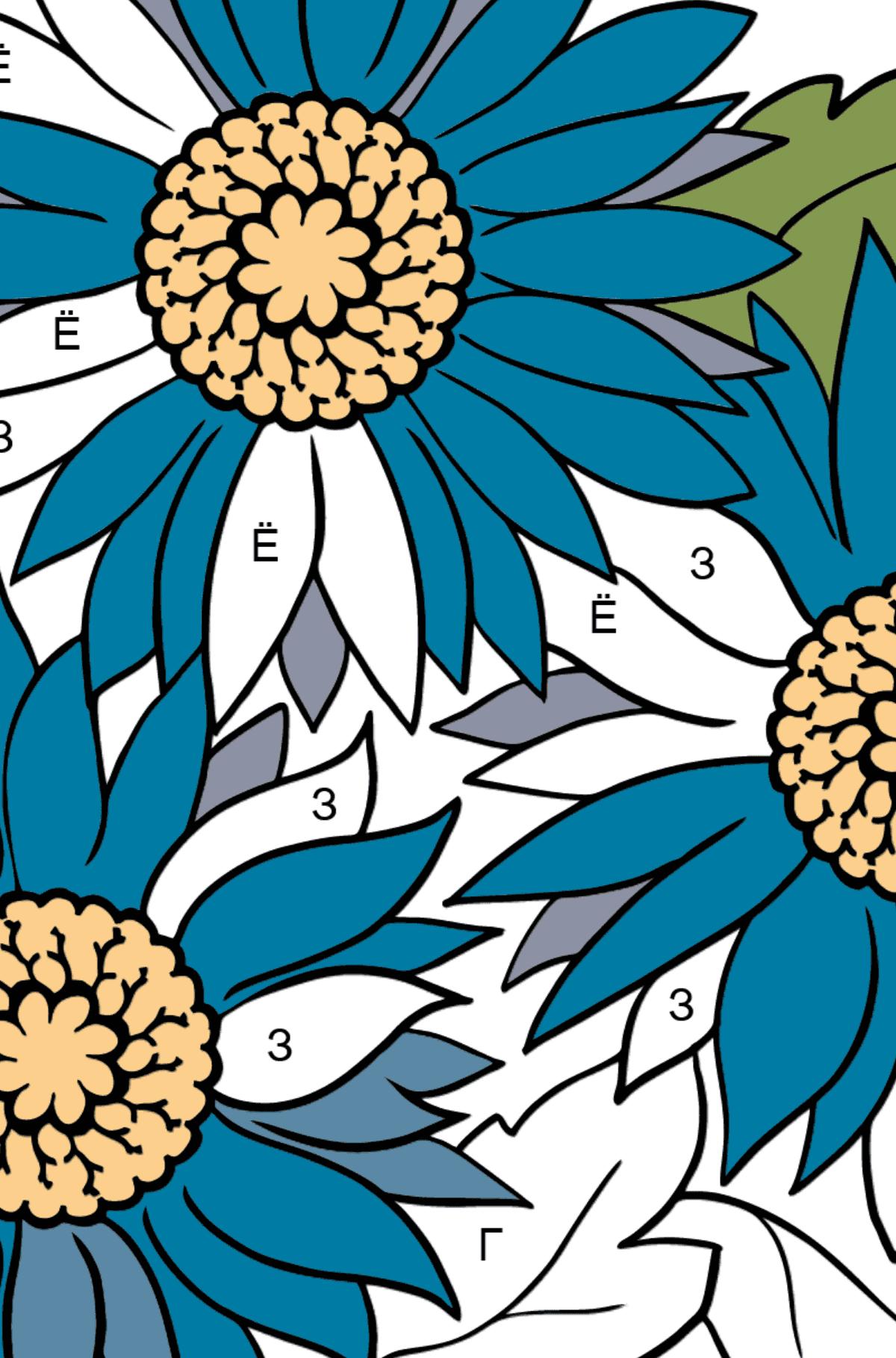 Разукрашка цветы - голубой гербер - Раскраска по Буквам для Детей