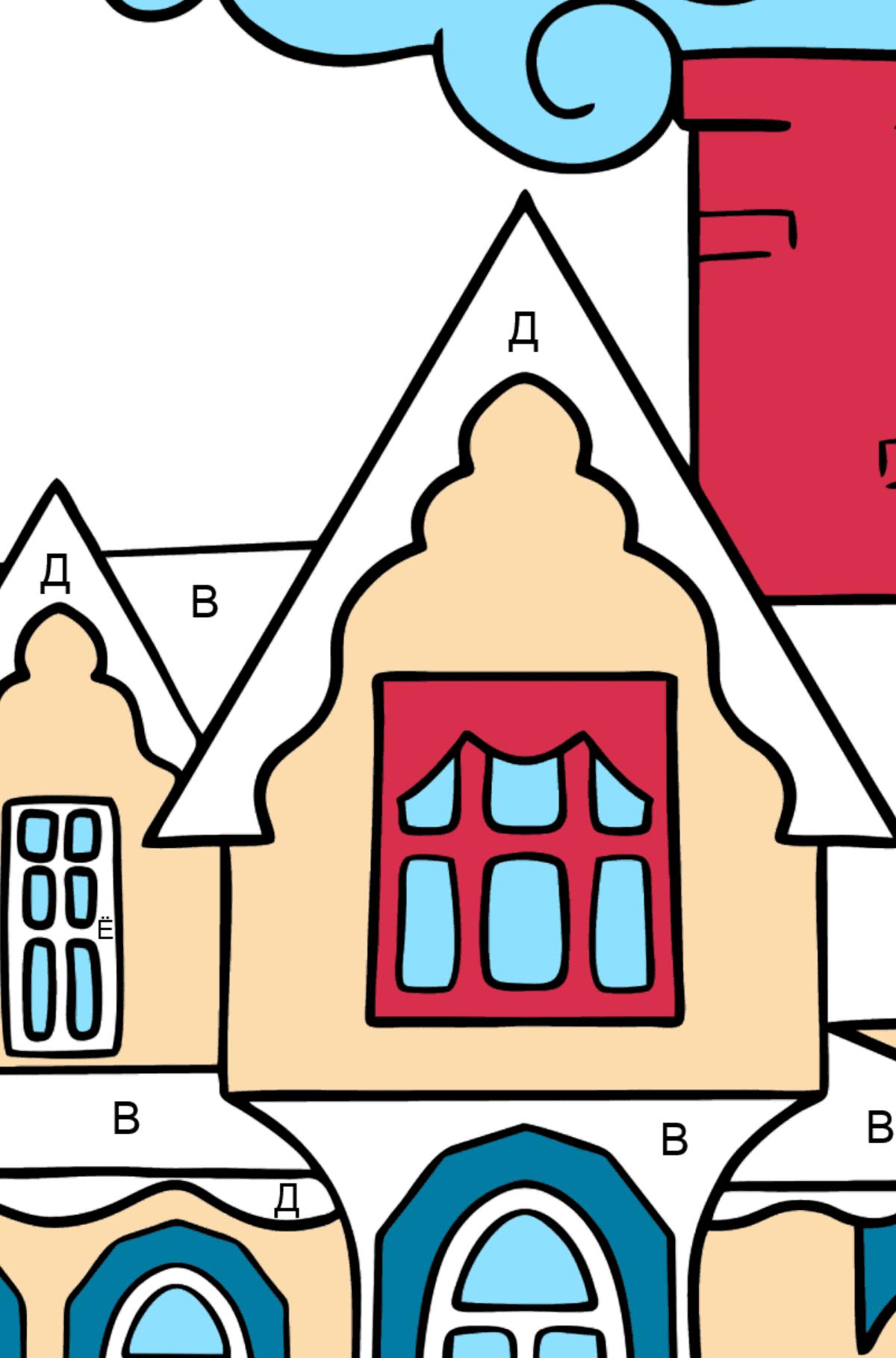 Раскраска домик чудесный - Раскраска по Буквам для Детей