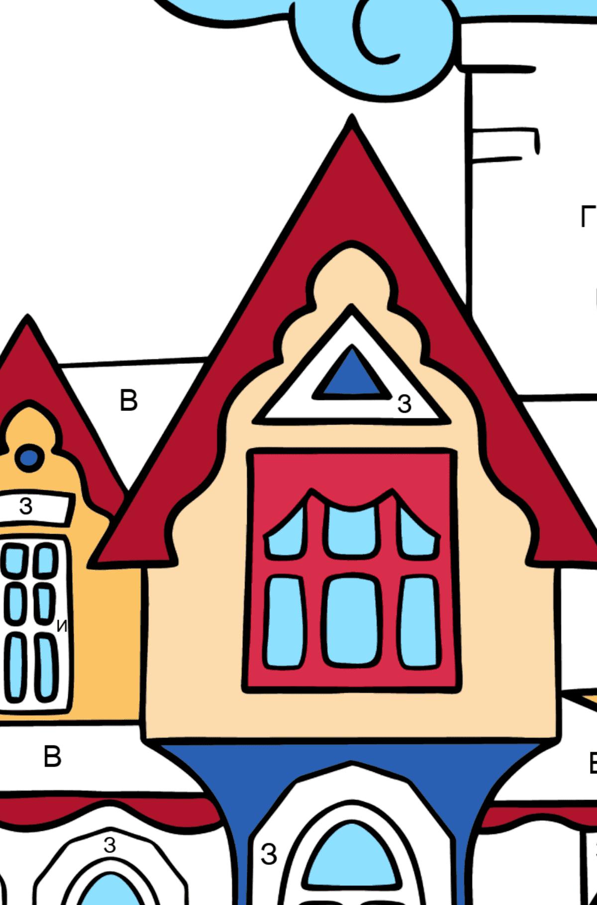 Сложная раскраска домик чудесный - Раскраска по Буквам для Детей