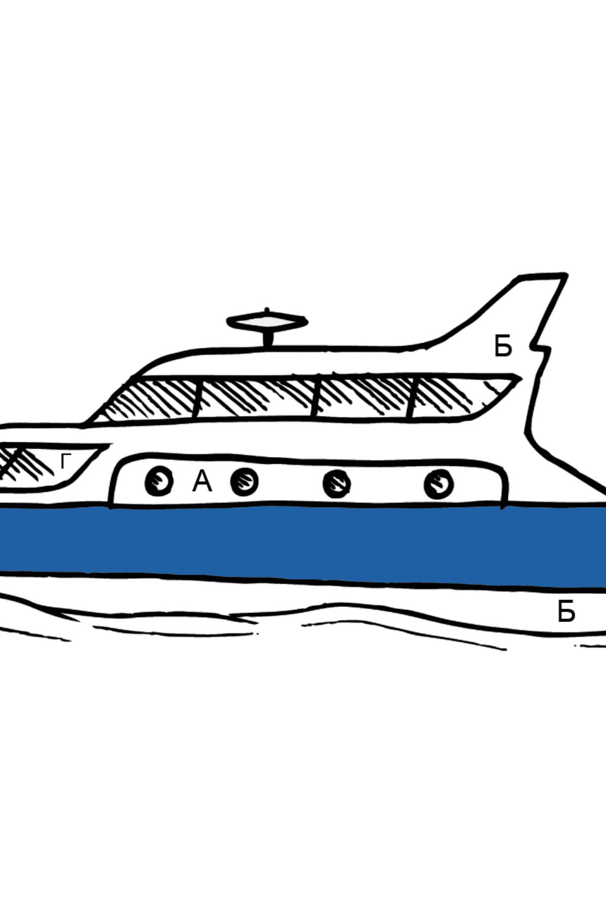 Раскраска яхта - Раскраска по Буквам для Детей