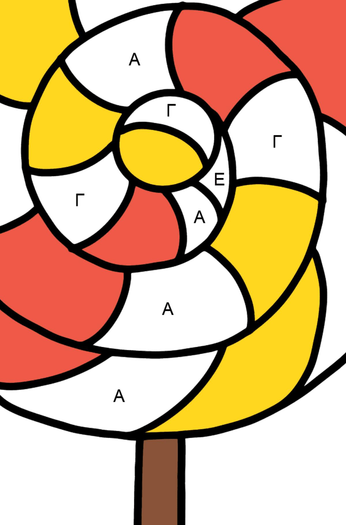 Раскраска разноцветный лоллипоп - Раскраска по Буквам для Детей