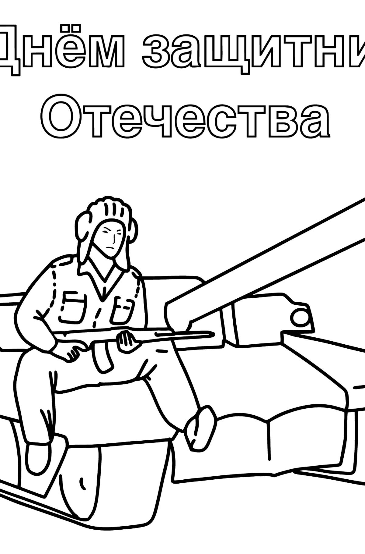 Раскраска открытка танкист на танке - Раскраски для Детей