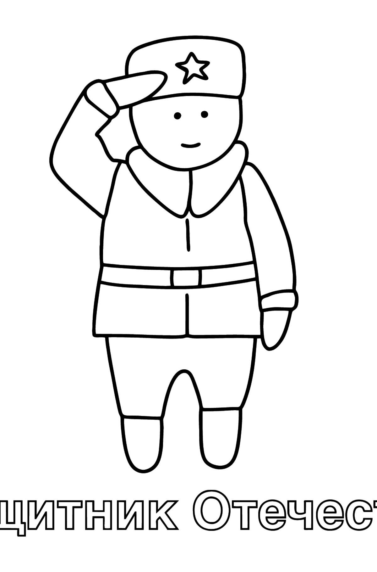 Раскраска солдат открытка  - Раскраски для Детей
