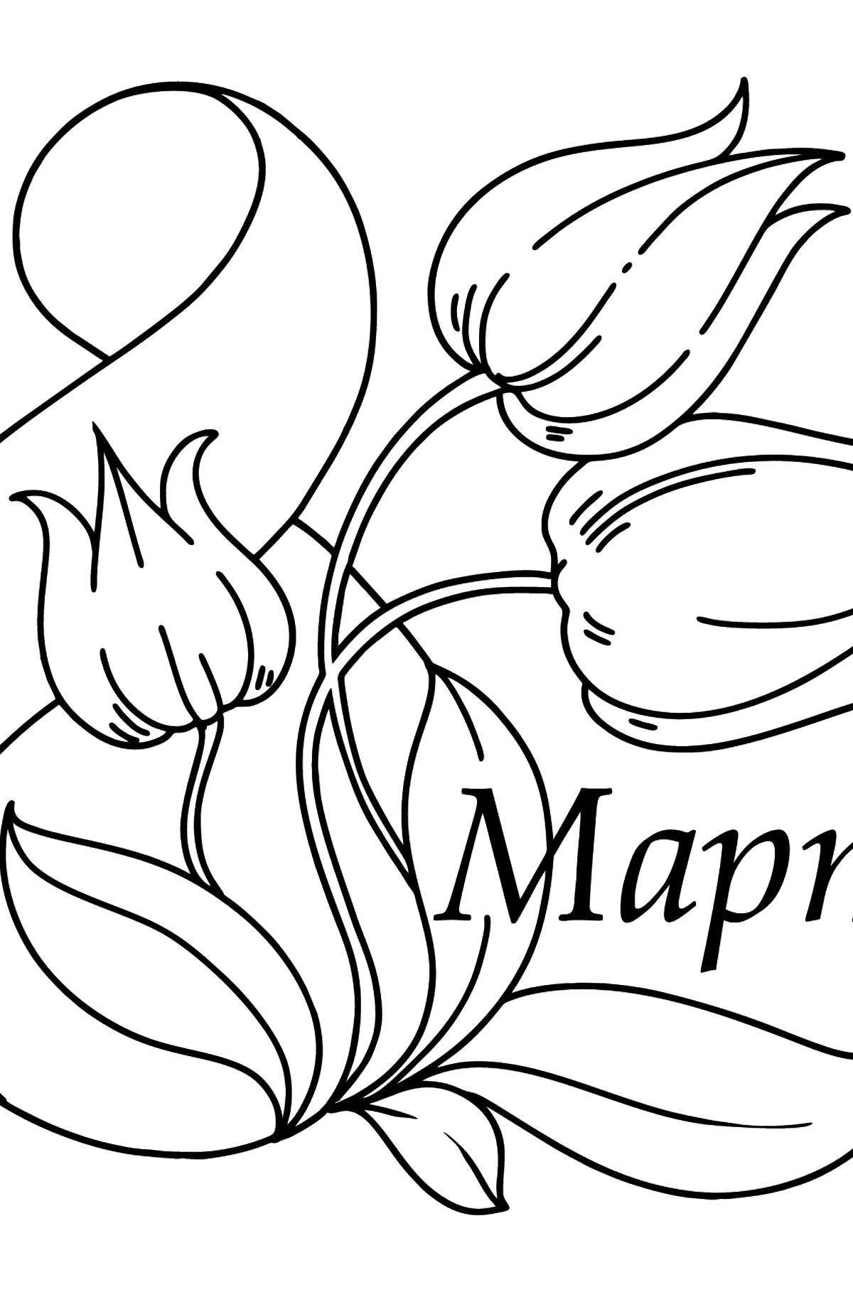 Рисунок 8 марта - раскраска - Картинки для Детей