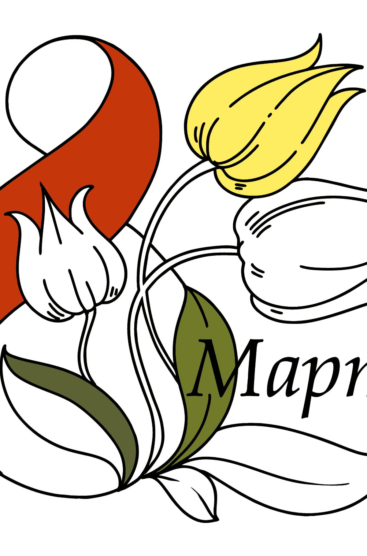 Рисунок 8 марта - раскраска - Раскраски для Детей