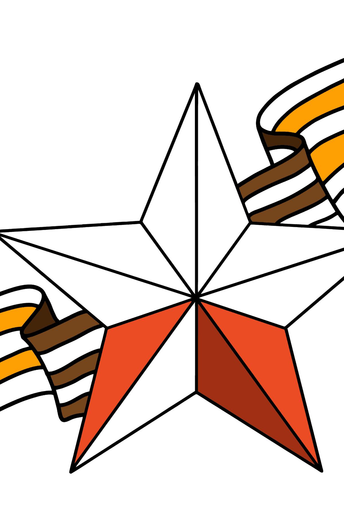 Раскраска к 9 мая - Красная Звезда и Георгиевская ленточка - Раскраски для Детей