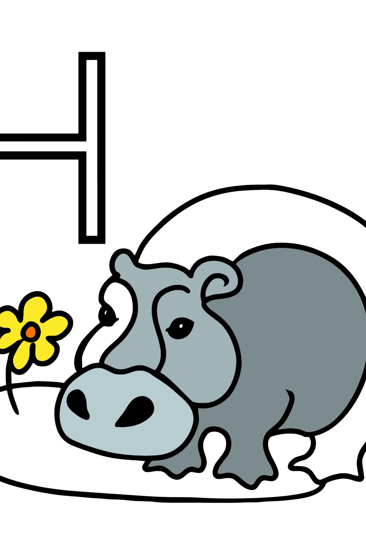 Portuguese Letter H coloring pages - HIPOPÓTAMO - Coloring Pages for Kids