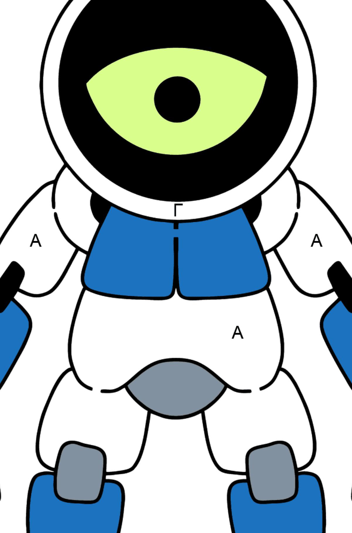 Раскраска робот циклоп - Раскраска по Буквам для Детей