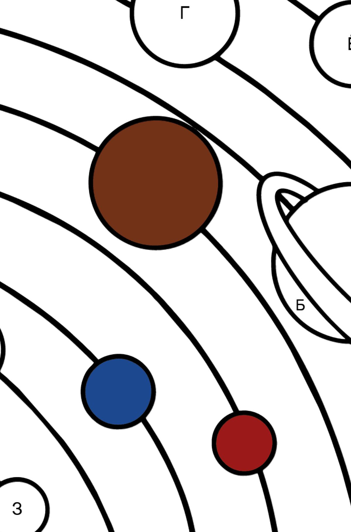 Раскраска солнечная система - просто - Раскраска по Буквам для Детей